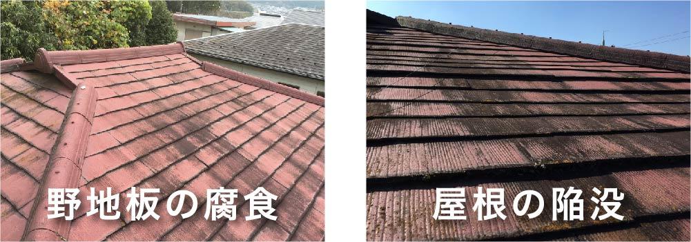 屋根カバー工法が施工できない屋根