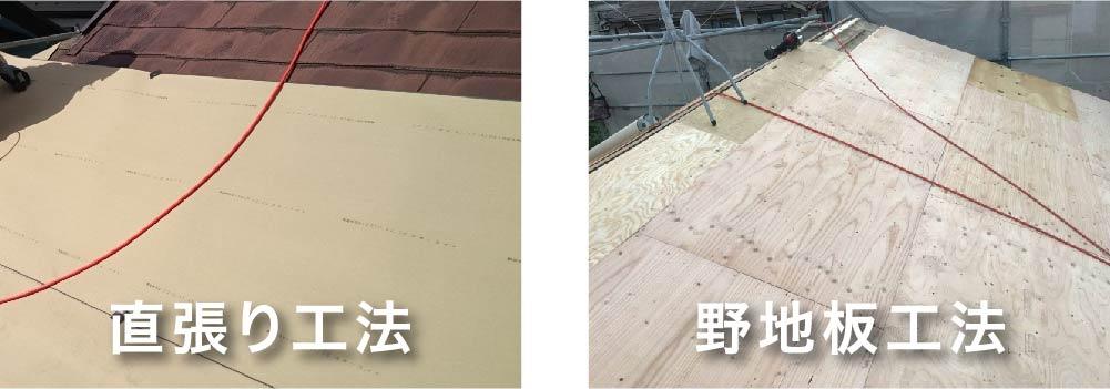 屋根カバー工法の直接工法と野地板工法