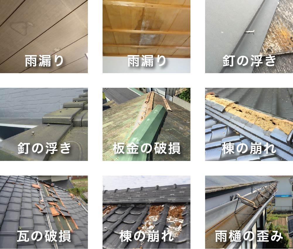 火災保険が申請できる屋根の劣化症状と不具合
