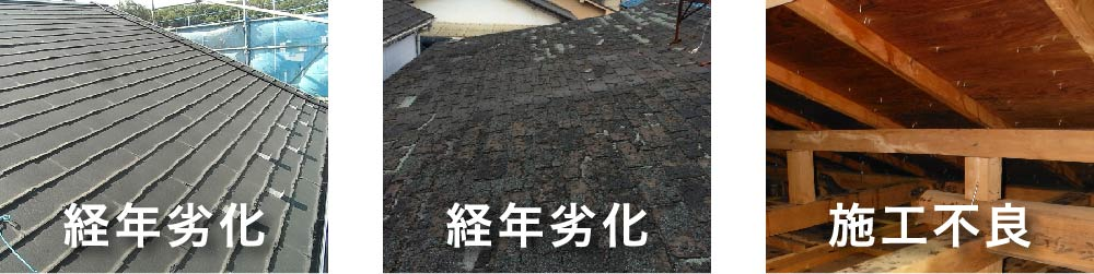 火災保険が申請できない屋根の劣化症状と不具合