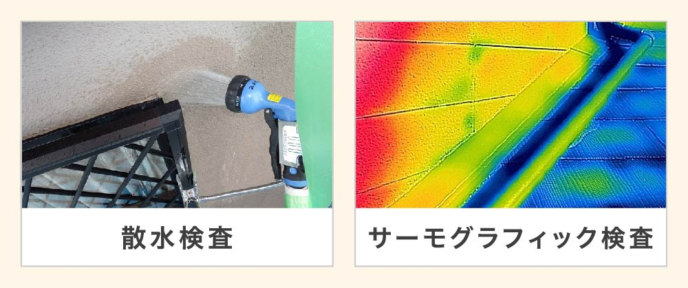 雨漏り検査の調査方法