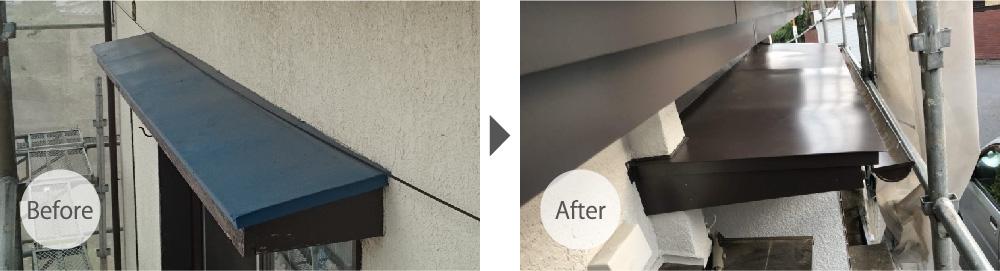 庇の修理のビフォーアフター
