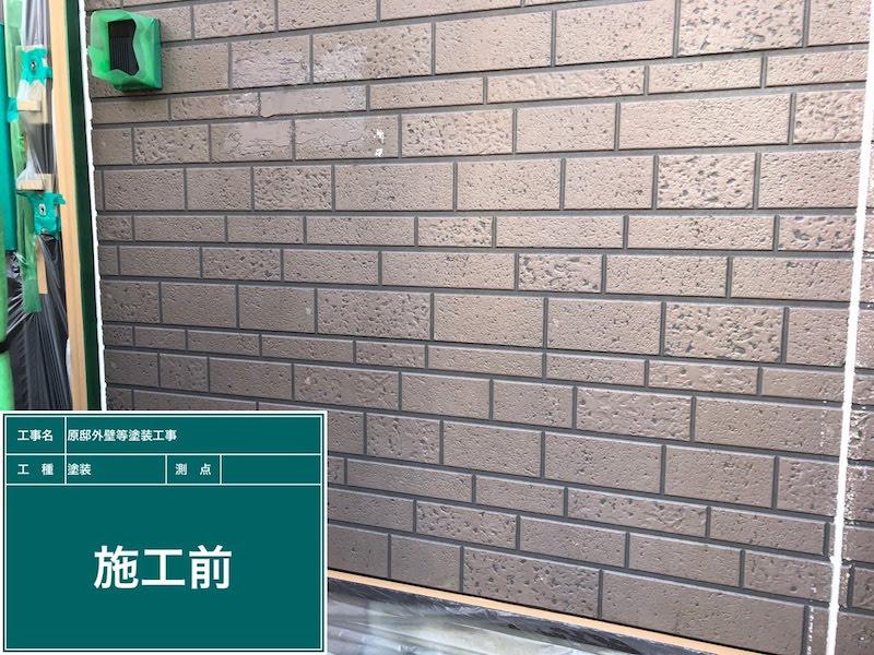 施工前の外壁の状態