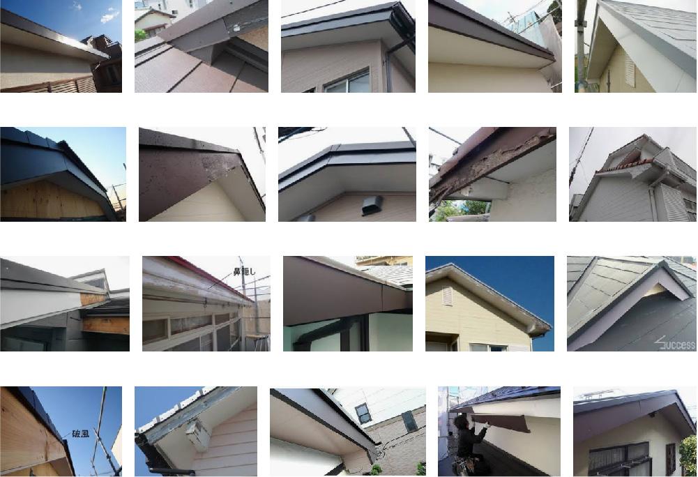 破風板金の施工事例