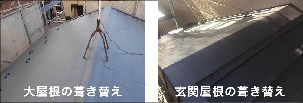 屋根リフォームの施工後の様子