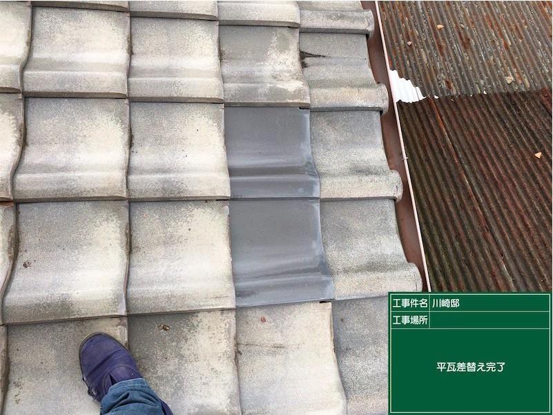 瓦の差し替え工事の施工後の様子