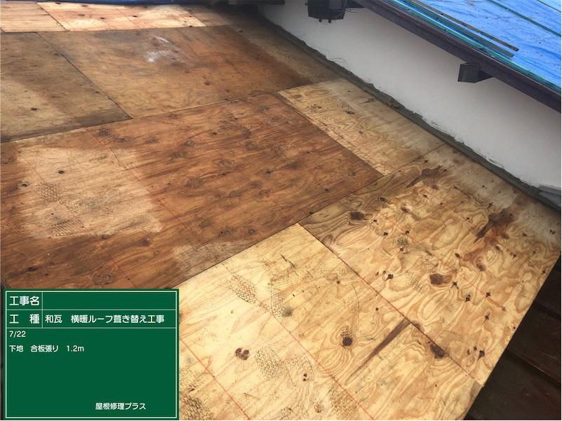 屋根葺き替え工事の野地板の設置