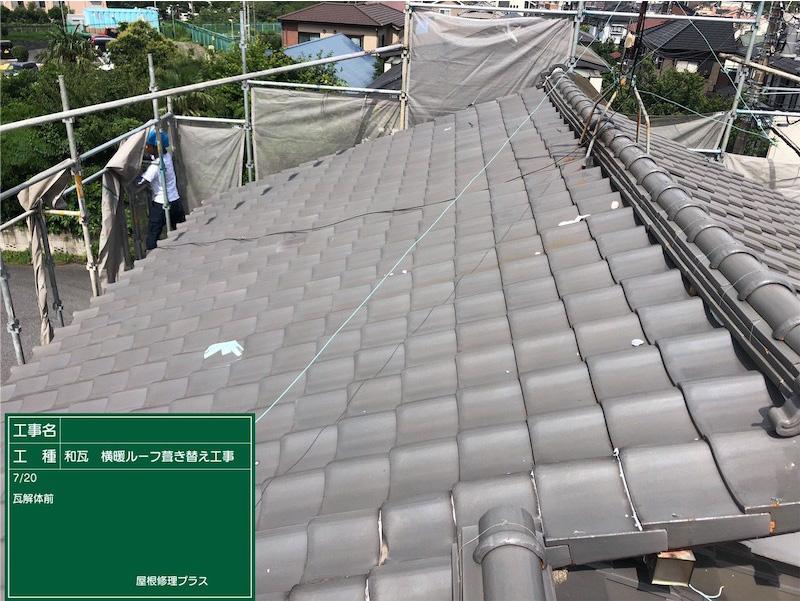 千葉県緑区の屋根葺き替え工事の施工前の様子